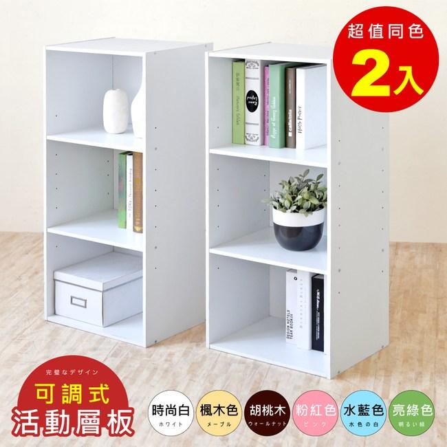 【預購-預計8/25出貨】【Hopma】可調式三空櫃/收納櫃(2入)-時尚白