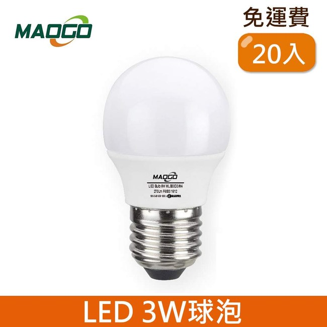 HONEY COMB Maogo LED3W廣角度球泡 白光 20入 TB803W-20