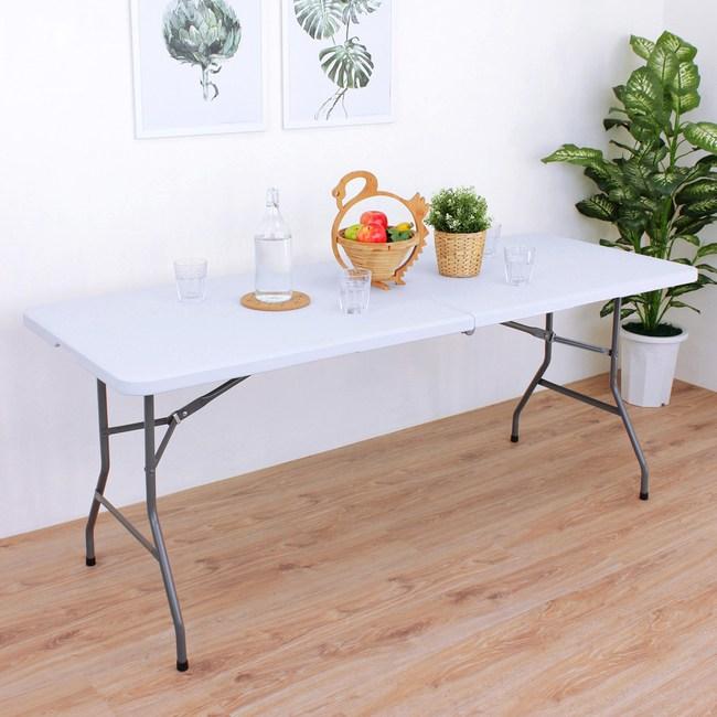 【頂堅】寬180公分(厚3.5公分)對疊折疊會議桌/露營野餐桌/拜拜桌象牙白色