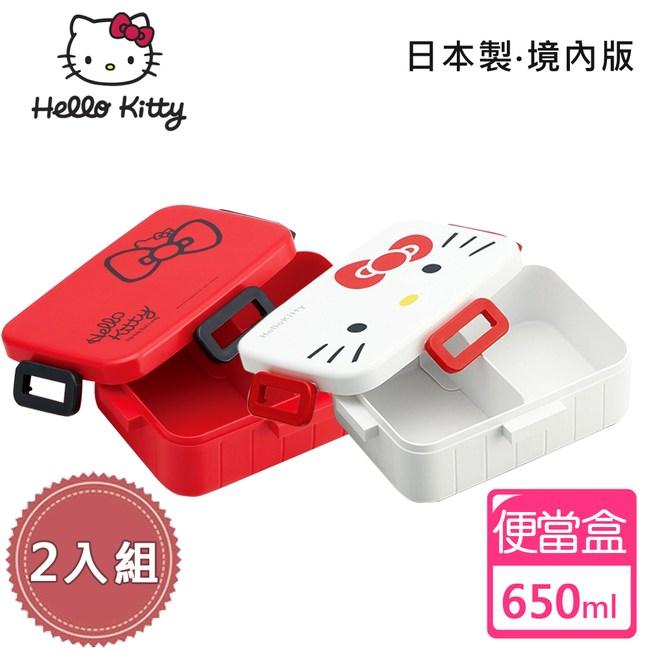 【Hello Kitty】日本境內版凱蒂貓便當保鮮餐盒650ML-紅/白(2入)