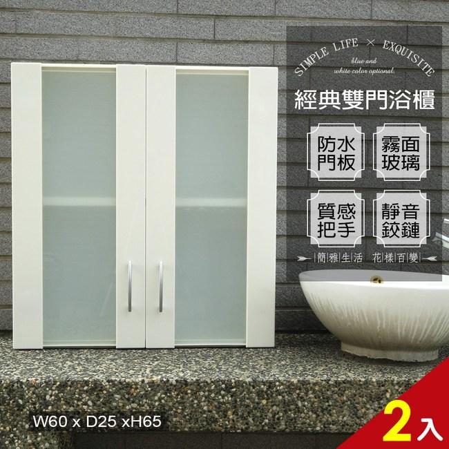 【Abis】經典霧面雙門加深防水塑鋼浴櫃/置物櫃-白色1入