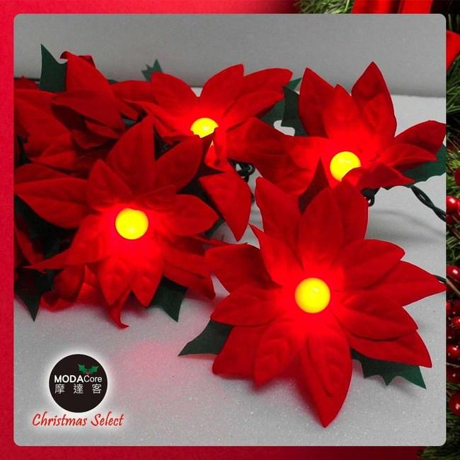 摩達客 LED聖誕紅花珍珠燈串10燈(插電式)