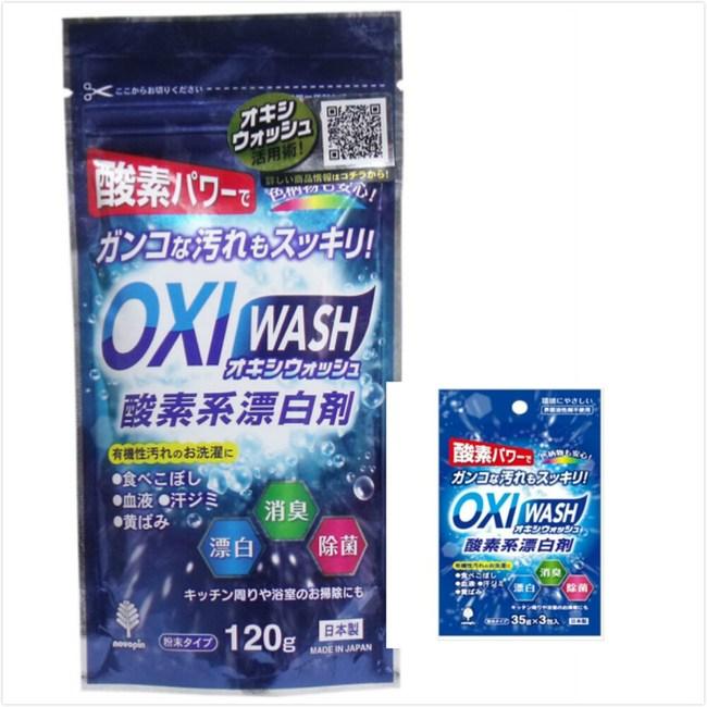 日本Kiyou碧立妥萬用去汙酸素-漂白(120g+35g*3/包)*6