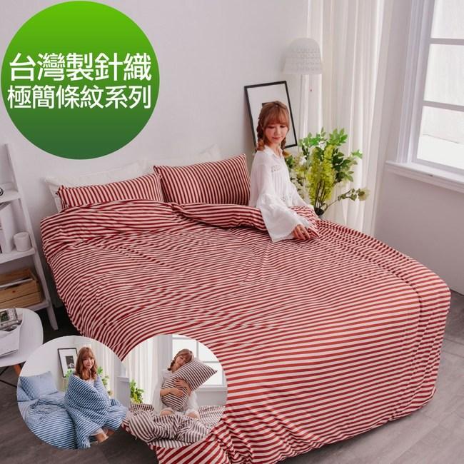 【eyah】台灣製高級針織無印條紋新式兩用被雙人特大床包組-多款任選霜葉紅
