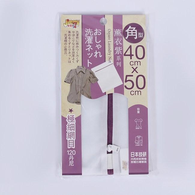 薰衣紫極細網角型洗衣網 40x50cm