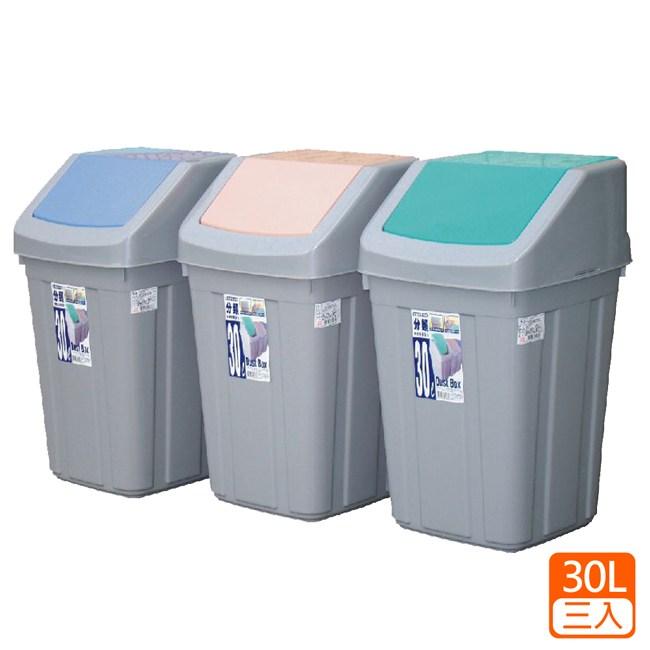 【綠地球】30L 美式 附蓋垃圾桶(三入/組)粉藍*3