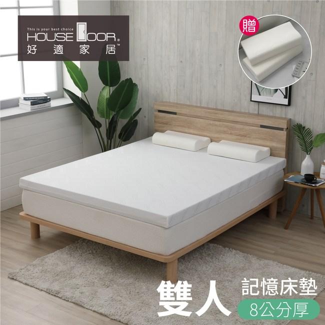 House Door 天絲纖維表布8cm記憶床墊超值組-雙人5尺