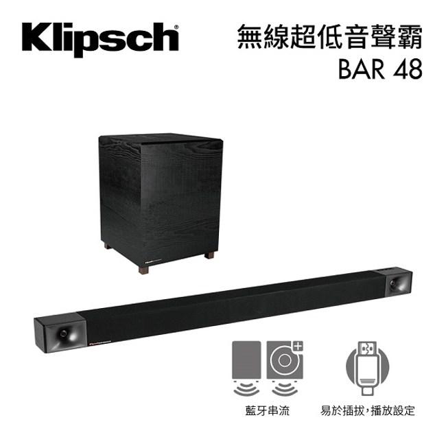 (贈1.8米光纖線)Klipsch古力奇 3.1聲道無線超低音聲霸 BAR-48
