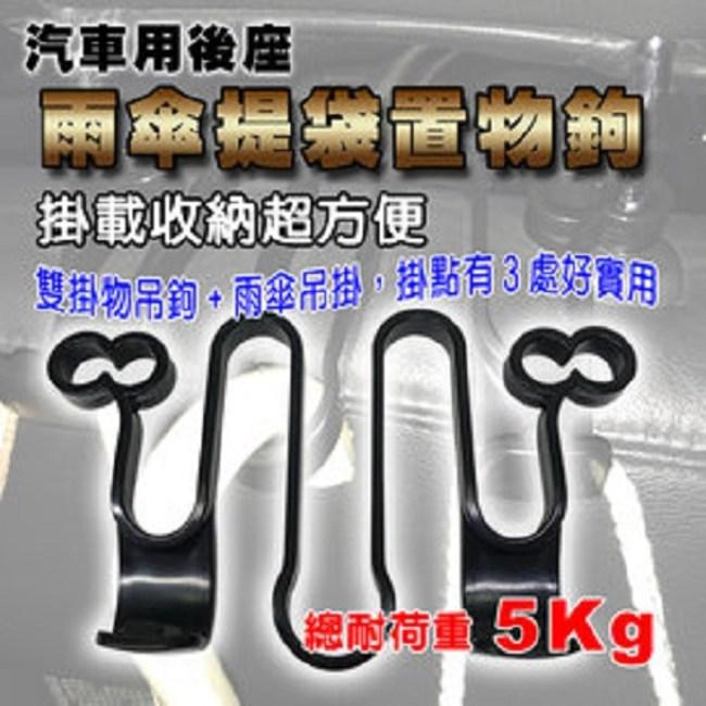 金德恩 台灣製造 車用後座三點式雨傘提袋置物掛鉤