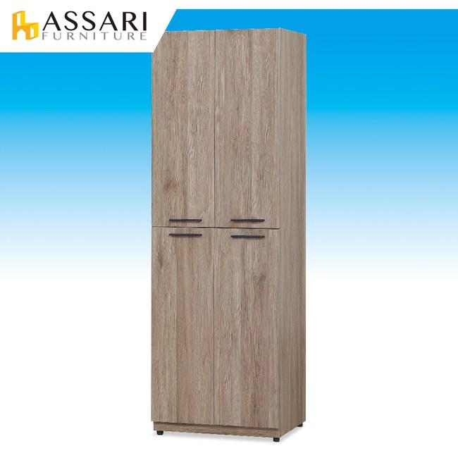 ASSARI-戴文2尺四門高鞋櫃(寬60x深39x高182cm)