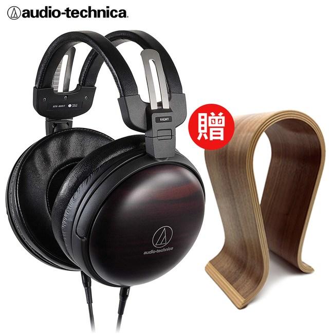 【送原木耳機架】鐵三角 ATH-AP2000Ti 便攜型耳罩式耳機