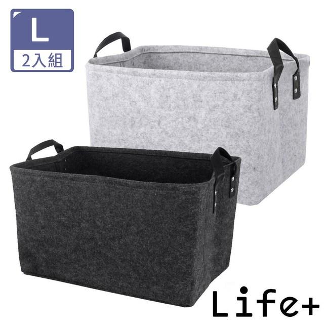 【Life+】自然風素面毛氈收納籃/置物籃 L號(2入)灰色Lx2