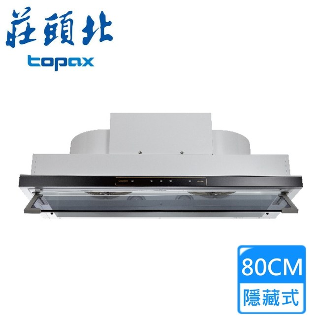 【莊頭北】TR-5765WL 直流變頻隱藏式油煙機(80CM)
