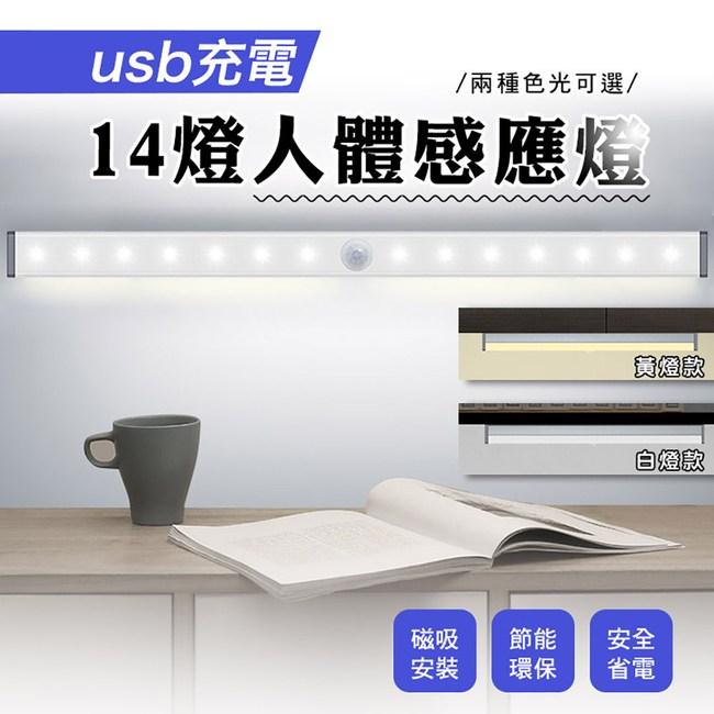 航空鋁智慧磁吸USB雙感應燈(14LED)暖光