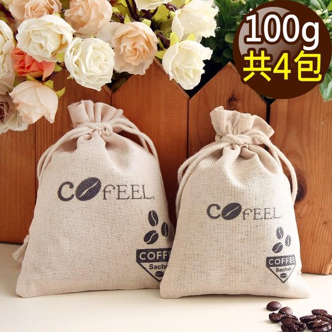 CoFeel 凱飛咖啡豆研磨香包100g/除臭包/除濕包(4包組)
