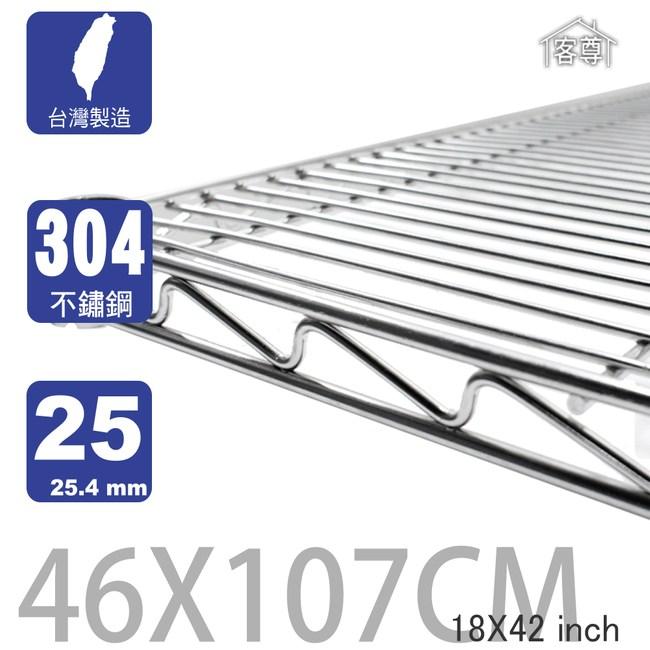 【客尊屋】304 18/8 不鏽鋼特重型46X107cm波浪架網片46X107cm 18X