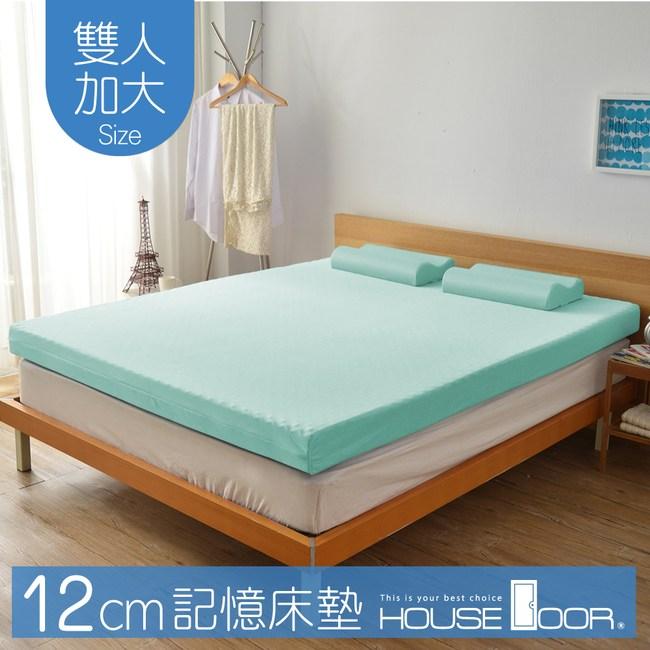 House Door 大和抗菌防螨布套 12cm記憶床墊-雙大6尺(水湖藍)