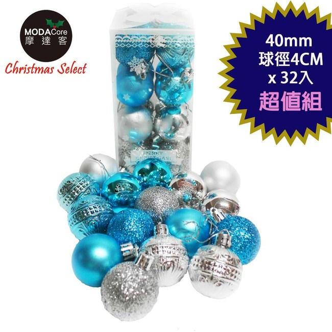 摩達客聖誕40mm(4CM)雙色霧亮混款電鍍球32入吊飾組合藍銀色系
