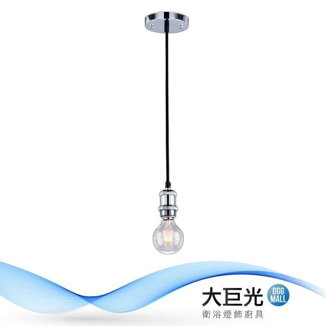 【大巨光】工業風1燈吊燈-小(BM-21802)
