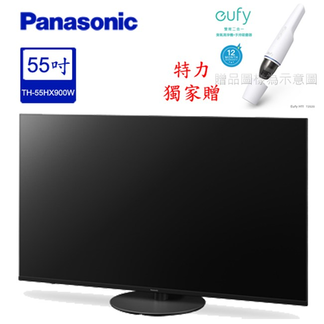 【限時好禮送】 國際 55吋4K液晶電視TH-55HX900W