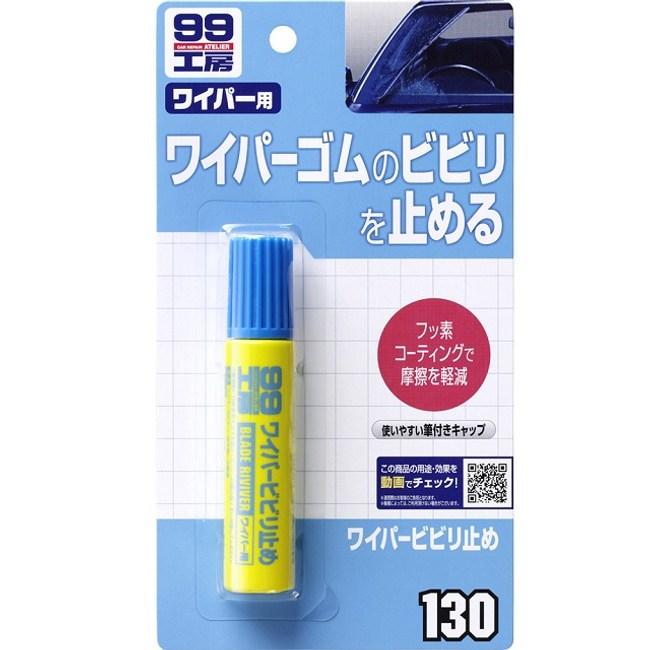 SOFT 99雨刷補修劑