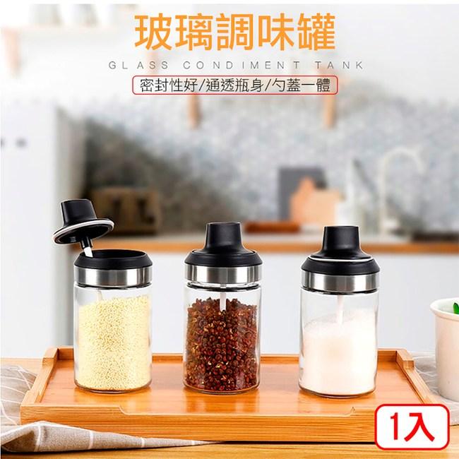 【媽媽咪呀】蓋勺一體密封玻璃調味料罐1入(扁柱蓋)1入(扁柱蓋)