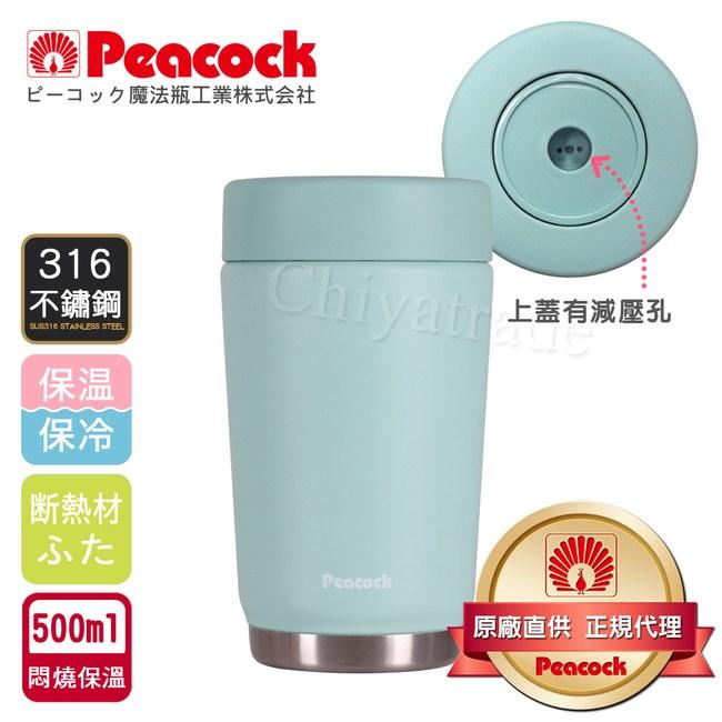 【日本孔雀Peacock】登山露營316不鏽鋼真空悶燒罐0.5L薄荷藍