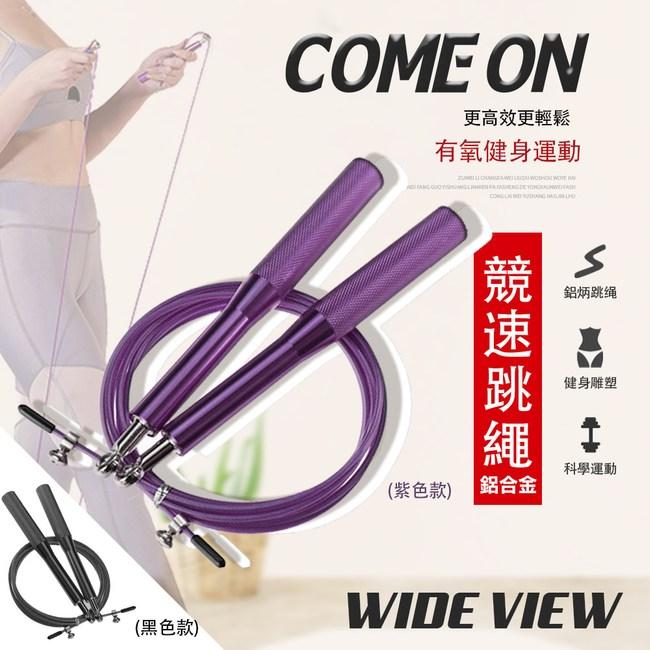 【WIDE VIEW】3M競速鋁合金健身跳繩(R2)黑色