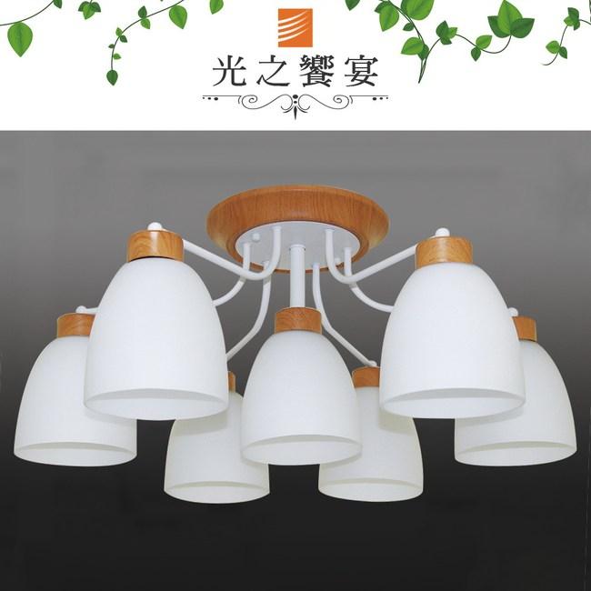 【光之饗宴】馬里蘭6+1燈半吸頂燈