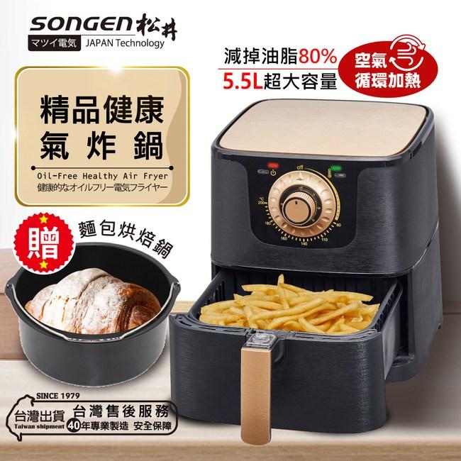 SONGEN松井 5.5L健康氣炸鍋(SG-550AF加贈麵包烘焙鍋)