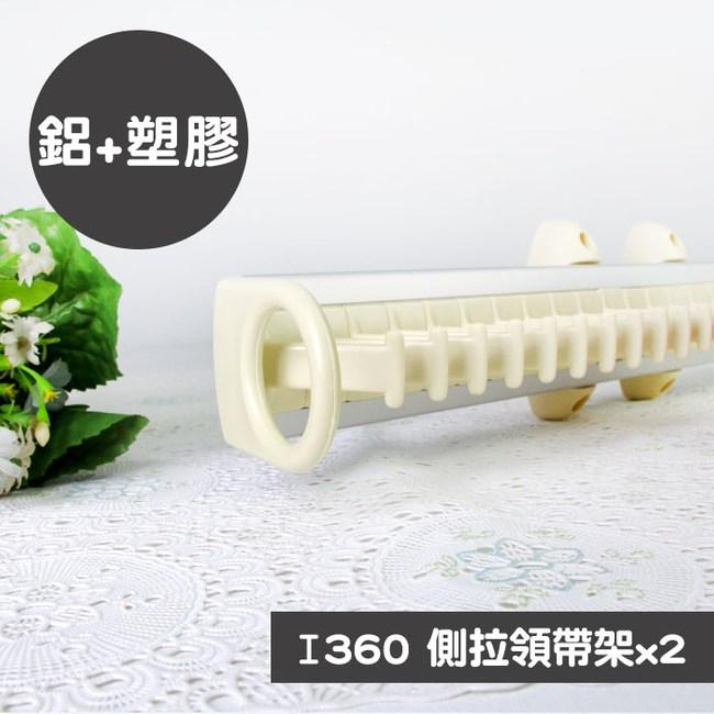 歐奇納 OHKINA 側拉式領帶架/絲巾架(I360)x2組白色
