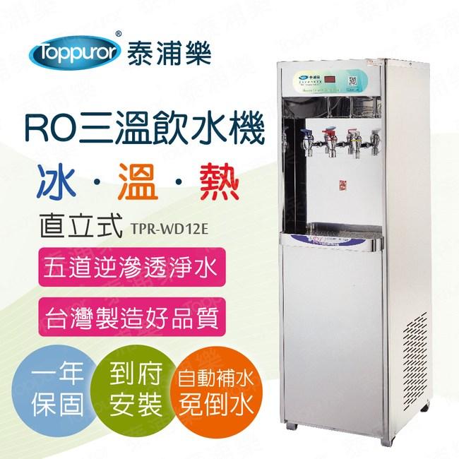 【Toppuror 泰浦樂】三溫冰溫熱RO飲水機含安裝-TPR-WD12E