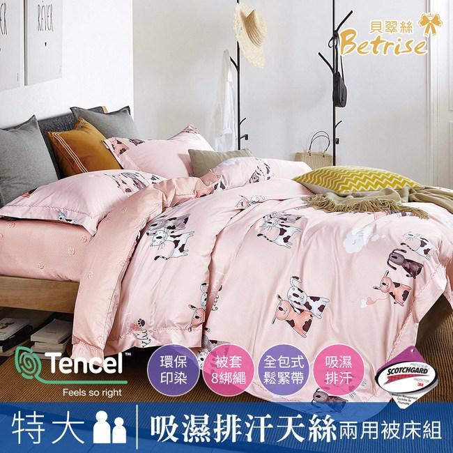 【Betrise萌趣狗狗】特大-3M專利天絲吸濕排汗四件式兩用被床包組
