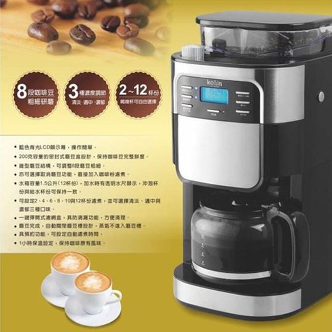 Kolin 歌林自動研磨咖啡機 KCO-LN403B