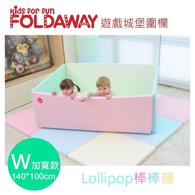 FOLDAWAY遊戲圍欄-加寬140x100(Lollipop棒棒糖)