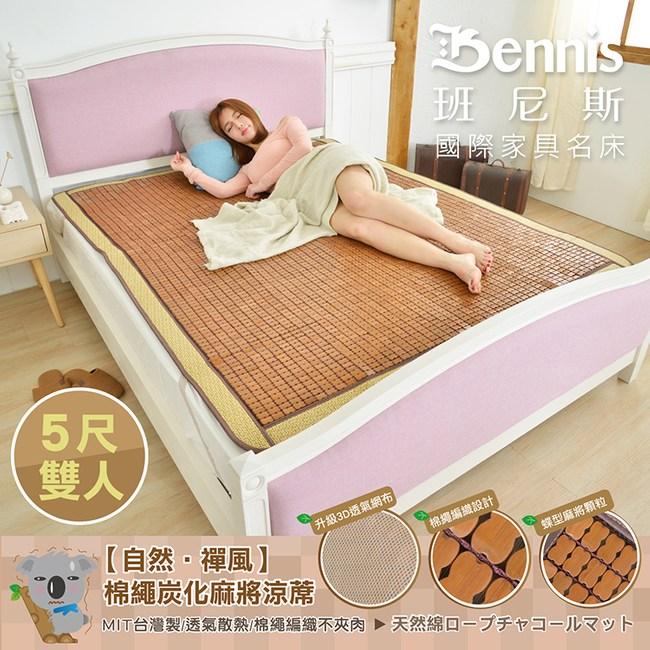 【班尼斯】【5尺雙人】【自然‧禪風】棉繩炭化麻將涼蓆