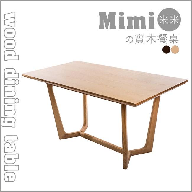 【Jiachu 佳櫥世界】Mimi米米實木餐桌原木色