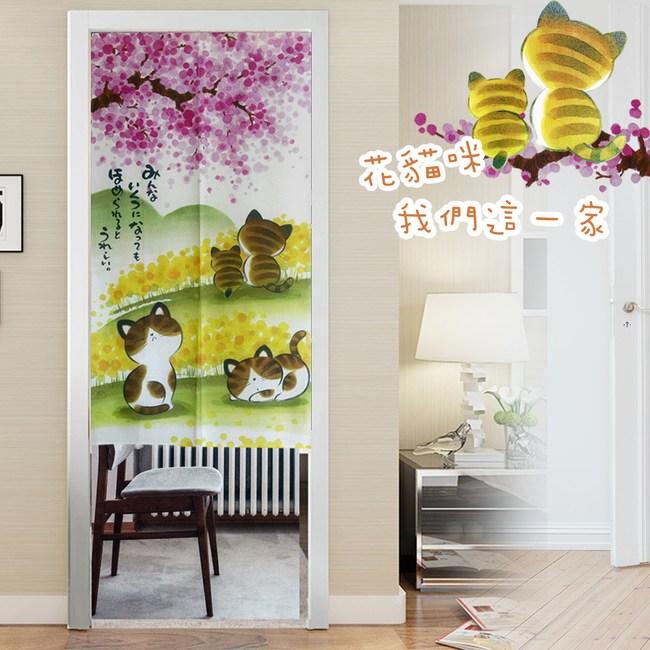 【三房兩廳】日式門簾-花貓咪我們這一家-85×150cm