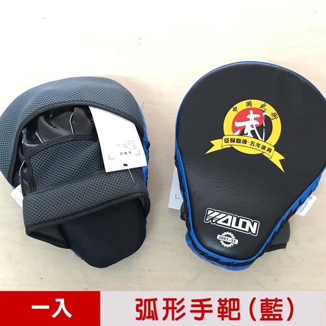 【輝武嚴選】拳擊格斗散打專用練習配件-PU皮製弧形手靶/拳靶(藍一入)