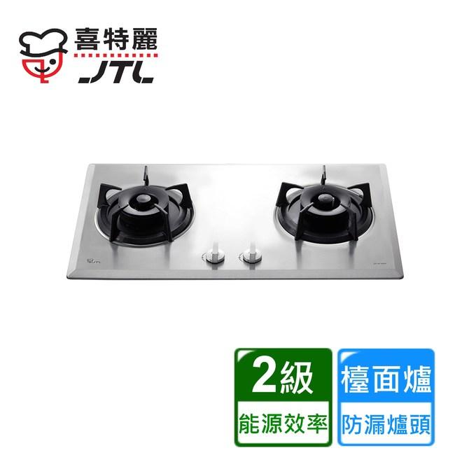 【喜特麗】JT-GC209S 雙口不鏽鋼檯面爐(天然瓦斯)