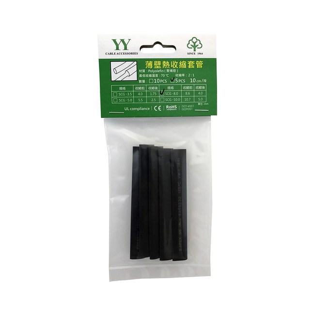 SCG-8.0黑色薄壁熱收縮套管5入