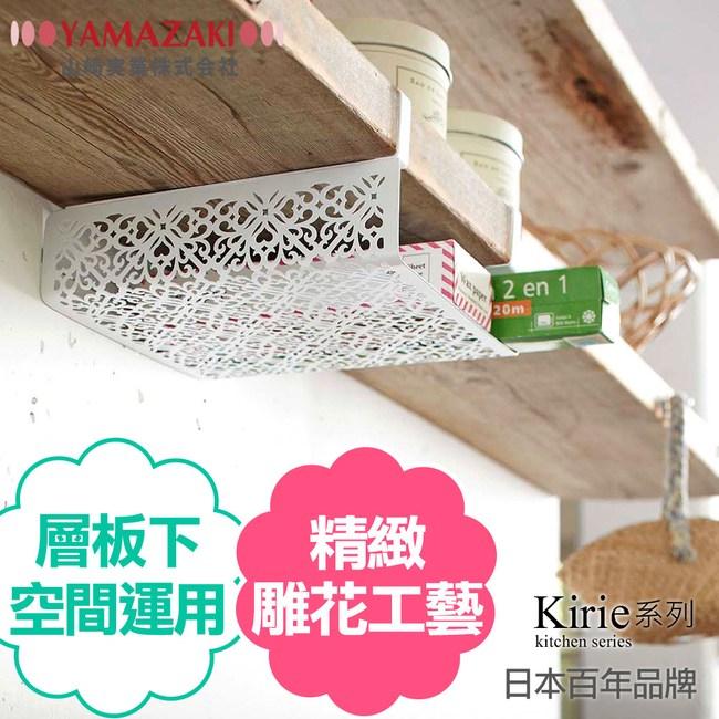 日本【YAMAZAKI】Kirie典雅雕花層板收納籃(白)