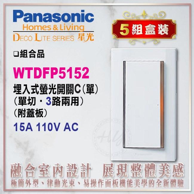 國際牌 星光系列 WTDFP5152 螢光單開關 附蓋板 (5組盒裝)