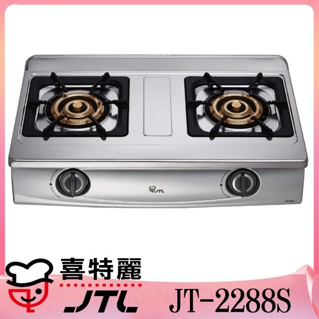【喜特麗】正三環全銅爐頭傳統式瓦斯爐(JT-2288S)-桶裝瓦斯
