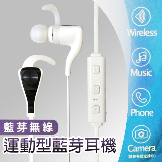 利百代 LB-7299EA 磁吸式運動型藍芽耳機 1入