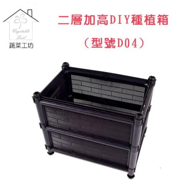 兩層加高DIY種植箱/栽培箱(型號D04)