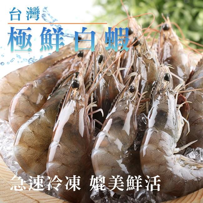 【愛上新鮮】台灣極鮮白蝦3盒(250g±10%/盒)