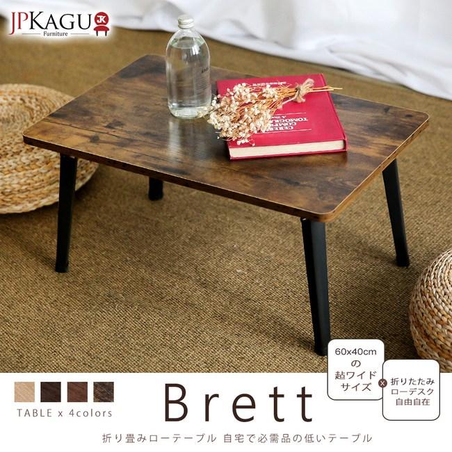 JP Kagu日式木質和室圓角折疊桌/茶几/矮桌60x40cm(4色)仿木色