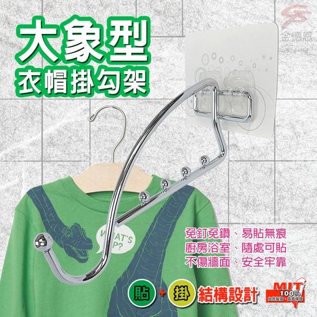 金德恩 台灣製造 免施工大象型衣帽掛勾架強力無痕膠