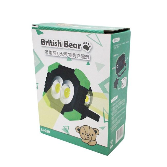 英國熊 方形手電筒探照燈 LI-029
